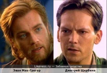 Эван Мак-Грегор похож на Дмитрия Щербину