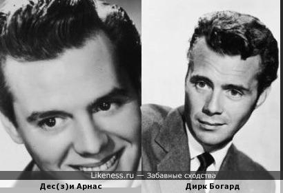 Дес(з)и Арнас похож на Дирка Богарда