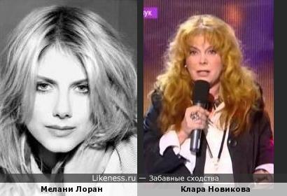Мелани Лоран похожа на Клару Новикову