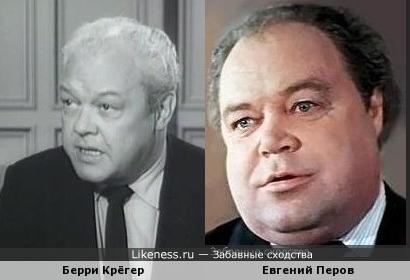 Берри Крёгер похож на Евгения Перова