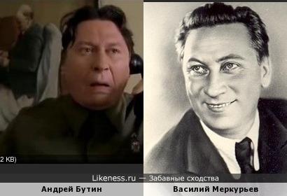 Андрей Бутин похож на Василия Меркурьева