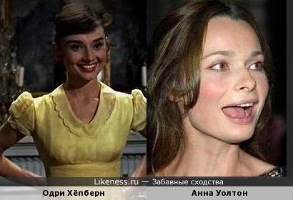 Одри Хёпберн похожа на Анну Уолтон