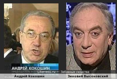 Андрей Кокошин похож на Зиновия Высоковского