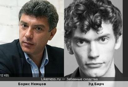 Борис Немцов похож на Эда Бирча