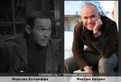 Марсель Боззюффи похож на Максима Аверина
