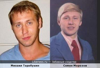 Михаил Тарабукин похож на Семена Морозова