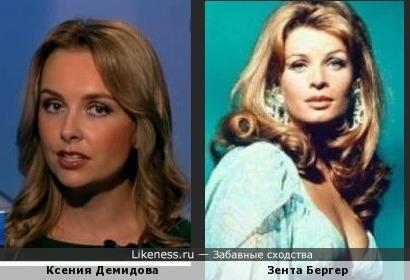 Ксения Демидова похожа на Зенту Бергер