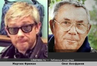 Мартин Фриман и Олег Анофриев