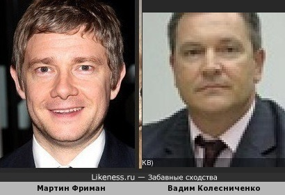 Мартин Фриман и Вадим Колесниченко