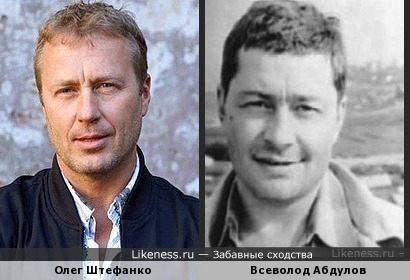 Олег Штефанко и Всеволод Абдулов