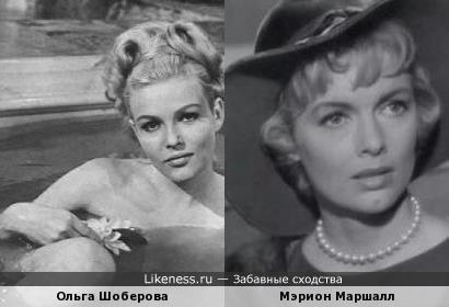 Ольга Шоберова и Мэрион Маршалл