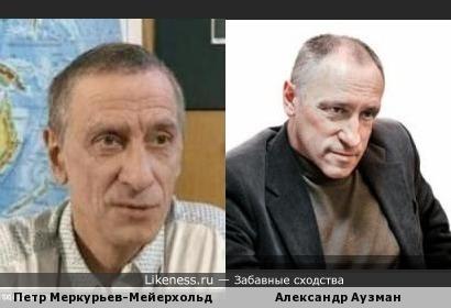 Петр Меркурьев-Мейерхольд и Александр Аузман