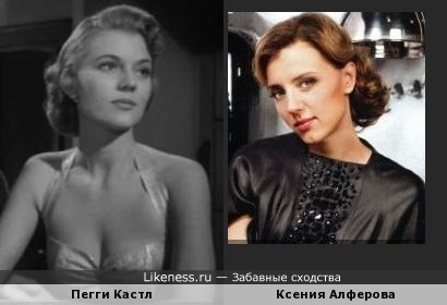 Пегги Кастл и Ксения Алферова