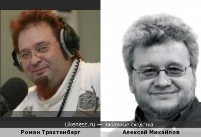 , Роман Трахтенберг и Алексей Михайлов