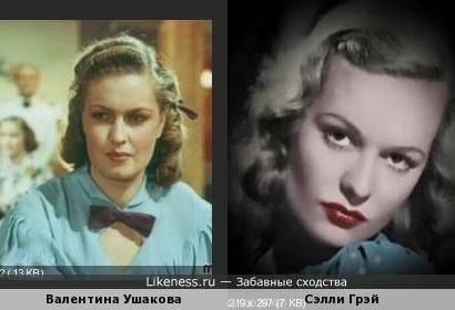 Валентина Ушакова и Сэлли Грэй