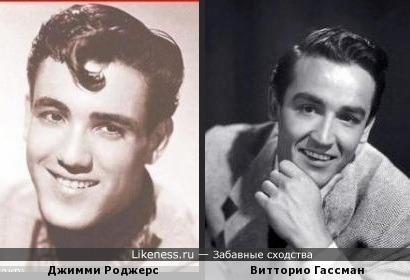Джимми Роджерс и Витторио Гассман
