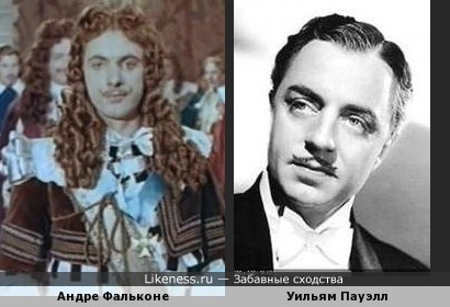 Андре Фальконе и Уильям Пауэлл