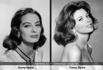 Капучине и Тина Луиз
