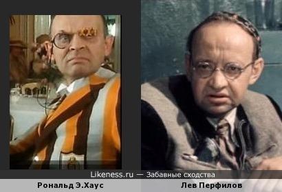 Рональд Э. Хаус и Лев Перфилов