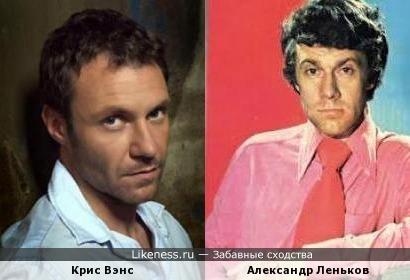 Крис Вэнс и Александр Леньков