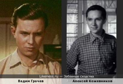 Вадим Грачев и Алексей Кожевников