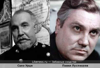 Сало Урци и Павел луспекаев