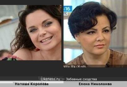Наташа Королева м Елена Николаева