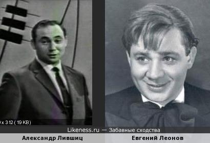 Александр Лившиц и Евгений Леонов
