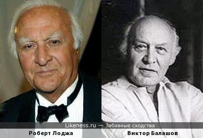 Роберт Лоджа и Виктор Балашов