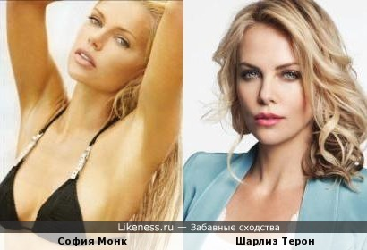 Софи Монк и Шарлиз Терон