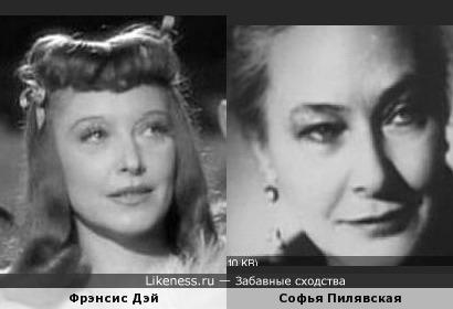 Фрэнсис Дэй и Софья Пилявская