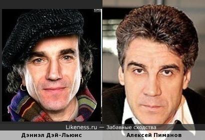 Дэниэл Дэй-Льюис и Алексей Пиманов