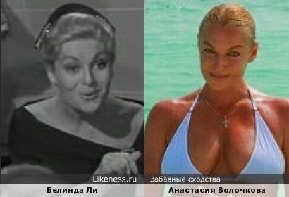 Белинда Ли и Анастасия Волочкова