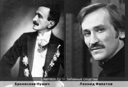 Бронислав Нушич и Леонид Филатов