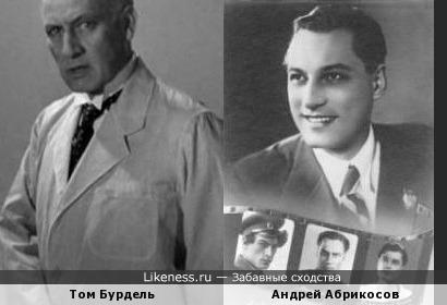 Том Бурдель и Андрей Абрикосов