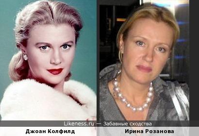 Джоан Колфилд и Ирина Розанова