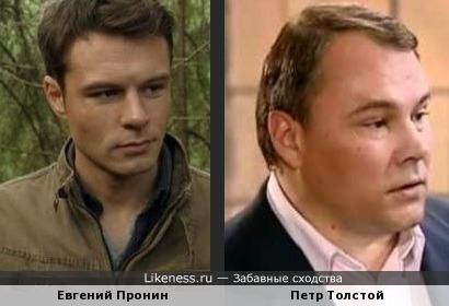 Евгений Пронин и Петр Толстой