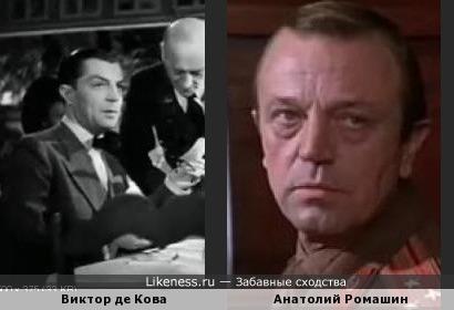 Виктор де Кова и Анатолий Ромашин