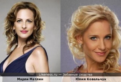 Марли Матлин и Юлия Ковальчук