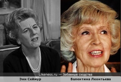 Энн Сеймур и Валентина Леонтьева