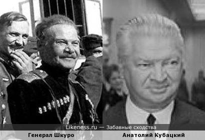 Генерал Шкуро и Анатолий Кубацкий