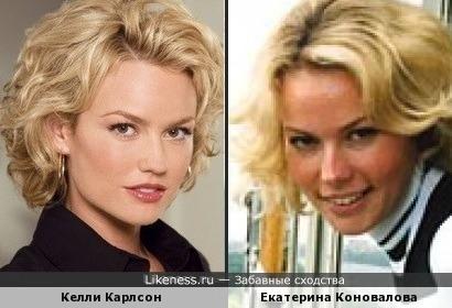 Келли Карлсон и Екатерина Коновалова