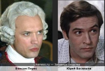 Венсан Перес и Юрий Васильев
