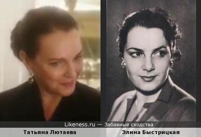 Татьяна Лютаева и Элина Быстрицкая