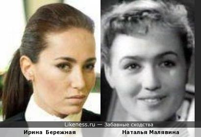 Ирина Бережная и Наталья Малявина