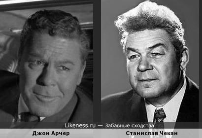 Джон Арчер и Станислав Чекан