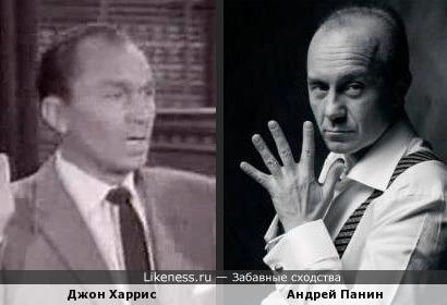 Джон Харрис и Андрей Панин