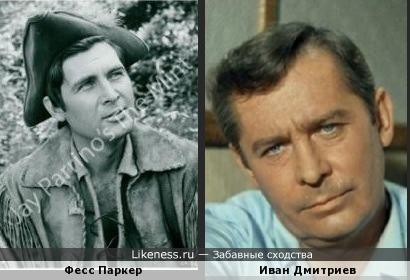 Фесс Паркер и Иван Дмитриев