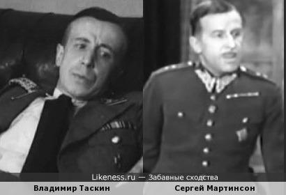 Владимир Таскин и Сергей Мартинсон