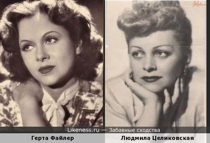 Герта Файлер и Людмила Целиковская